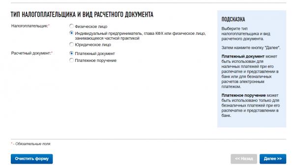 Сайт ФНС: выбор платёжного документа