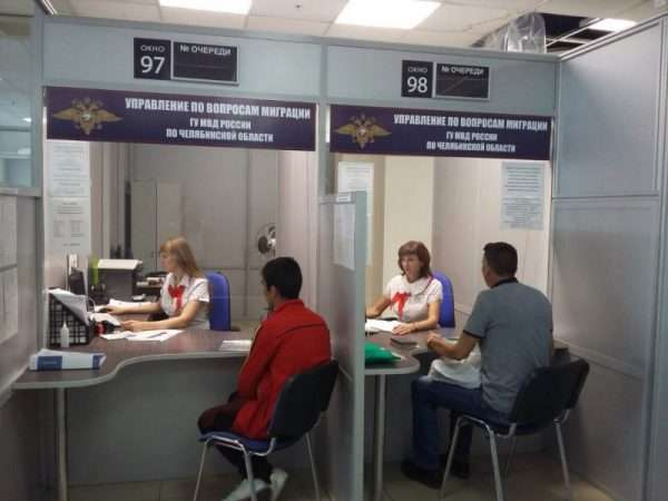 Офис миграционной службы РФ