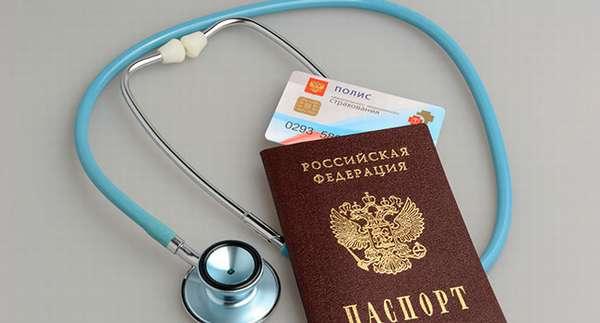 Паспорт и полис