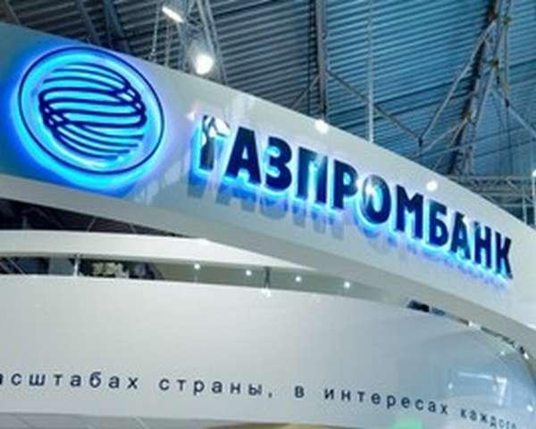 Газпромбанк онлайн: личный кабинет - вход в &quot,Домашний банк&quot,, регистрация и тарифы