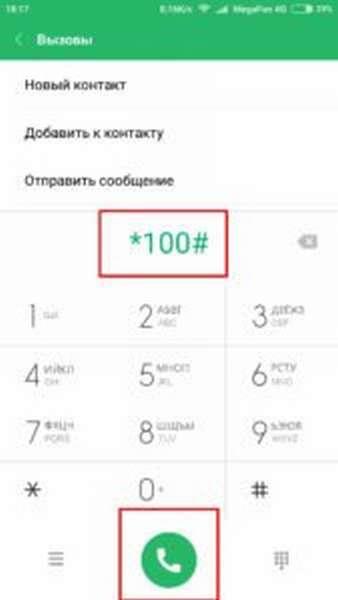 Как перейти и подключить тариф «Включайся общайся» от Мегафон? Подробное описание тарифа и отзывы