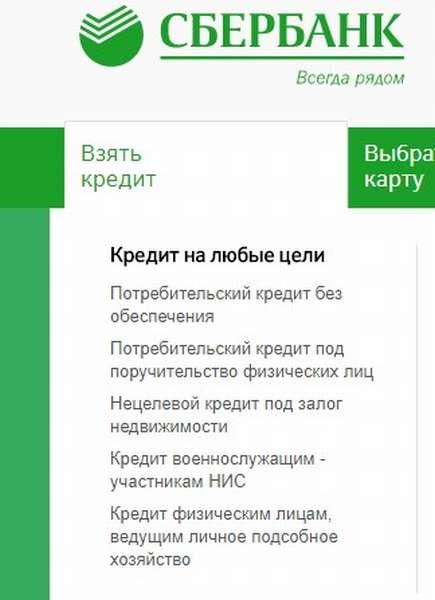 Перечень потребительских кредитов на сайте Сбербанка
