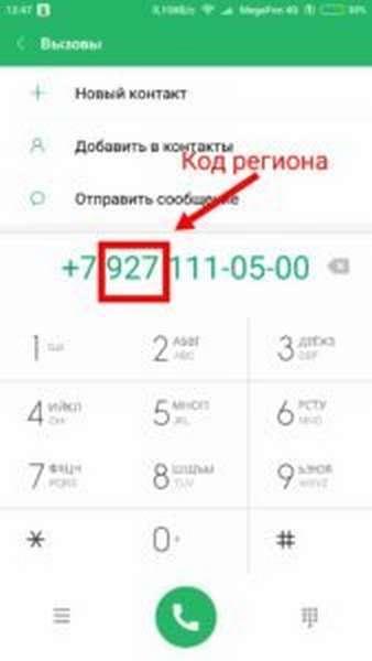 Контактный номер горячей линии Мегафон