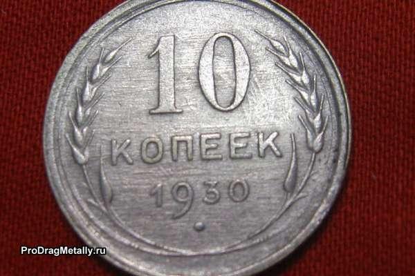 10 копеек 1930 года серебром