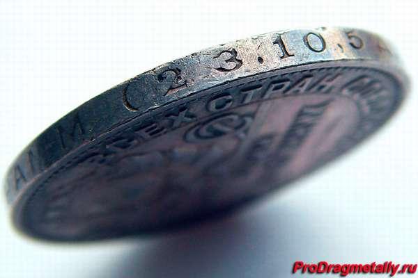 Торец серебряного полтинника