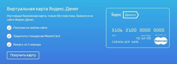 Виртуальная карта Яндекс Деньги
