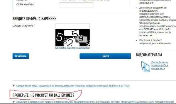 Скрин страницы сервиса проверки