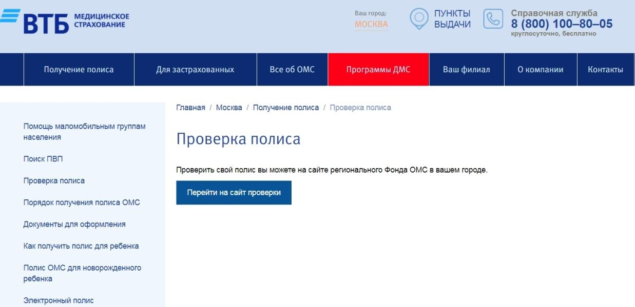 Проверка ВТБ бланка.jpg