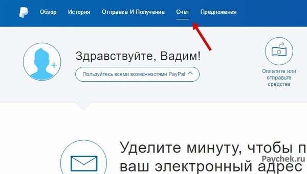 Счета в PayPal