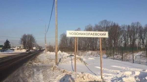 Знак населённого пункта у дороги