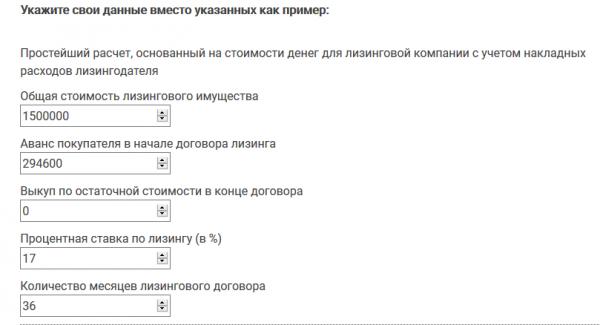 Лизинговый калькулятор на сайте calculator24