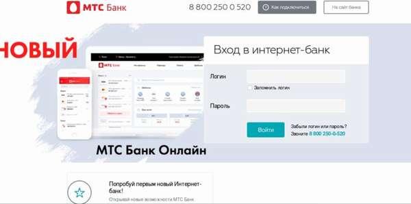 мтс деньги интернет банкинг вход