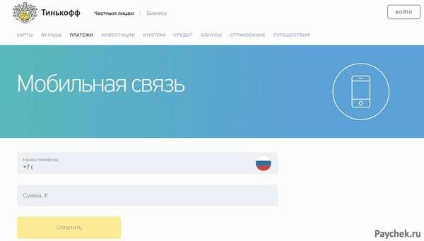 Пополнение мобильного счёта Билайн через интернет-банк