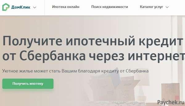 Ипотечный кредит от ДомКлик