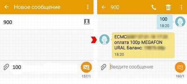 kak-polozhit-dengi-na-telefon-cherez-sms-900
