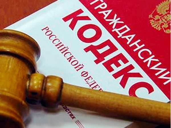 Гражданский кодекс Российской Федерации и молоток судьи