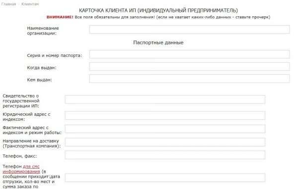 Форма для заполнения карты клиента онлайн