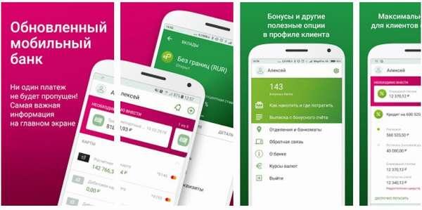 Банк Ренессанс Кредит личный кабинет (интернет-банк)