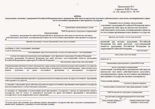 Бланк уведомления о двойном гражданстве