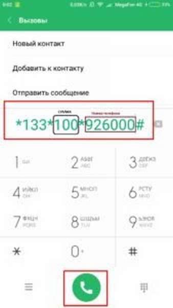 Как перевести деньги с Мегафона и пополнить баланс на МТС?