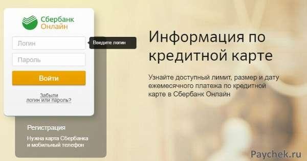 Проверка информации по карте через Сбербанк Онлайн