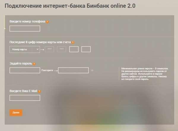 Бинбанк Онлайн 2.0 личный кабинет