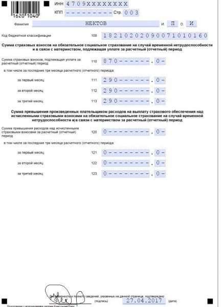 Лист 003 расчёта Нектова П.И