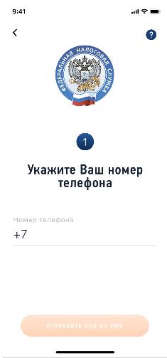 Скриншот 1 приложения «Мой налог»