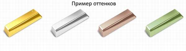 Примеры оттенков золота