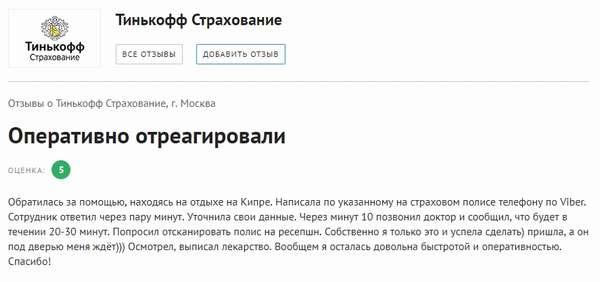 Медицинская страховка на Кипр южный и северный для россиян в 2019 году: стоимость, отзывы и как купить онлайн