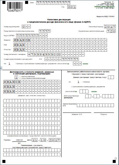 Титульный лист 4-НДФЛ