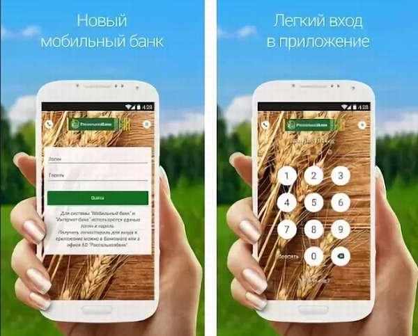 Mobilnyj-bank-RSHB