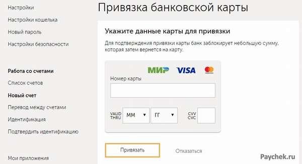 Привязка банковской карты в Visa QIWI Wallet