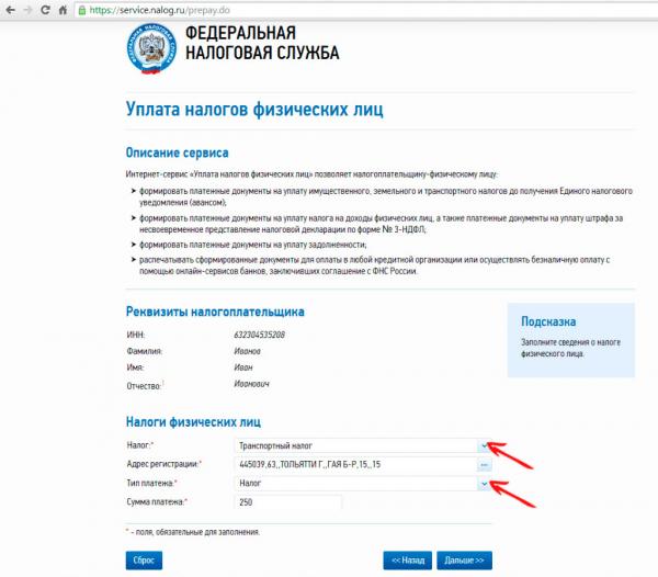 Оплата налогов на сайте ФНС