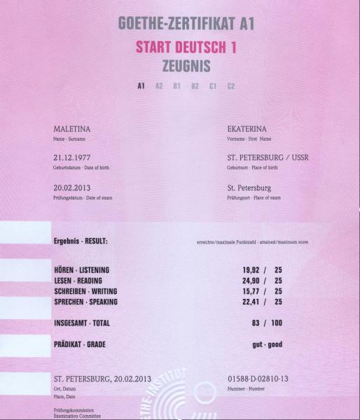 Сертификат, подтверждающий знание немецкого языка