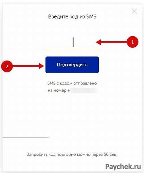 SMS-подтверждение регистрации QIWI кошельке