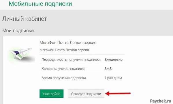 Отключение мобильных подписок в личном кабинете Мегафон