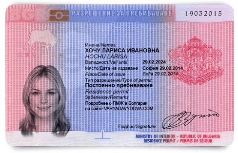 Разрешение на пребывание в Болгарии