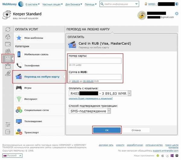 вебмани кошелек вход личный кабинет проверить баланс совкомбанк волгоград официальный сайт кредит наличными