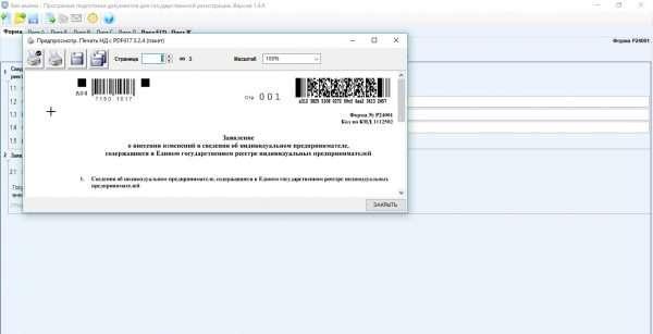 Печать и сохранение заявления на смену ОКВЭД