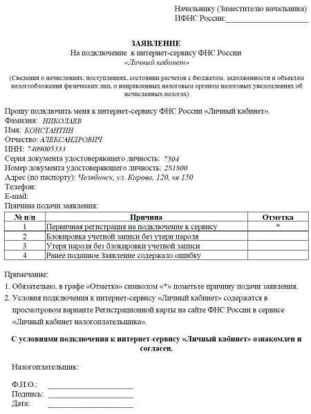 Образец заявления на открытие личного кабинета на сайте ФНС