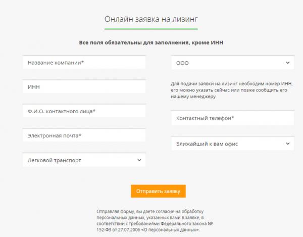 Онлайн заявка на лизинг авто