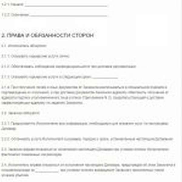 Скрин примера договора на курьерские услуги 2
