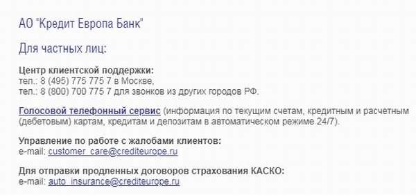 Банк Кредит Европа личный кабинет (интернет-банк)