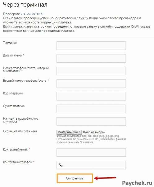Заполнение заявки в службу поддержки Visa QIWI Кошелек