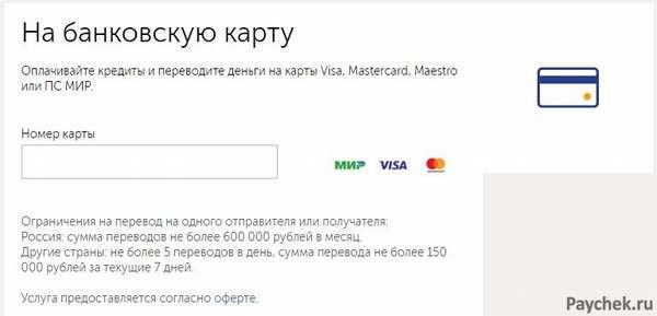 Перевод с Visa QIWI Кошелек на банковскую карту
