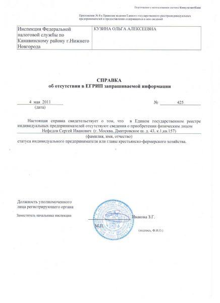 Справка об отсутствии регистрации в качестве ИП на бумаге
