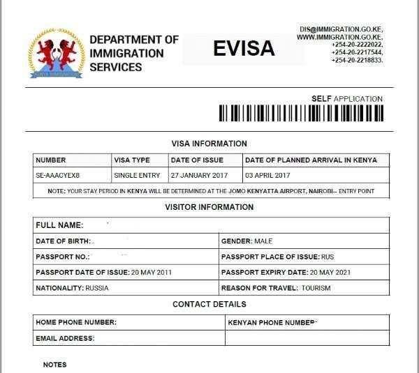 Электронная виза в Кению
