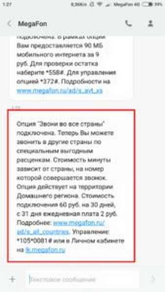 Как подключить опцию «Звони во все страны» от Мегафон?
