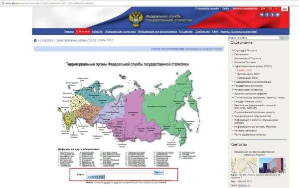 Скрин с сайта Росстата